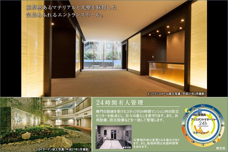 ■重厚感と気品あふれる「エントランスホール」と調布の自然を凝縮した「スカイガーデン」