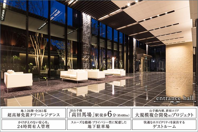 躍動の新宿エリアに、全361邸、地上26階超高層免震タワーレジデンス誕生