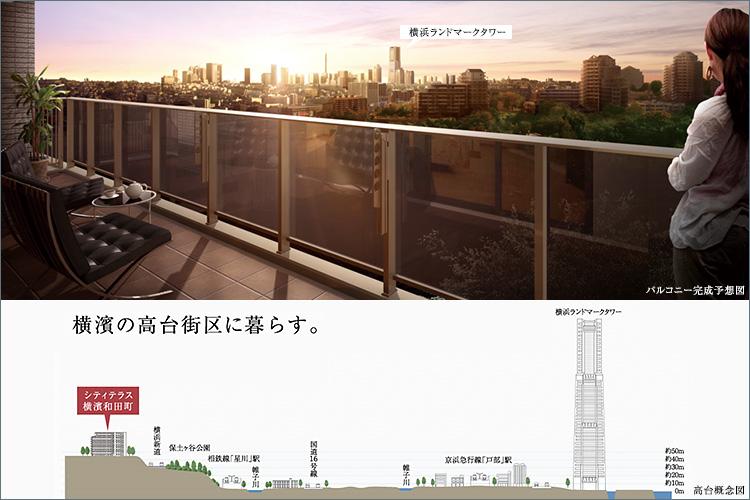 ■横濱の高台街区に暮らす。
