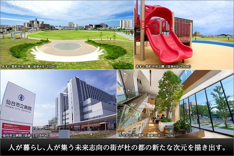 仙台都市圏南部を代表するショッピングゾーンが徒歩圏内。