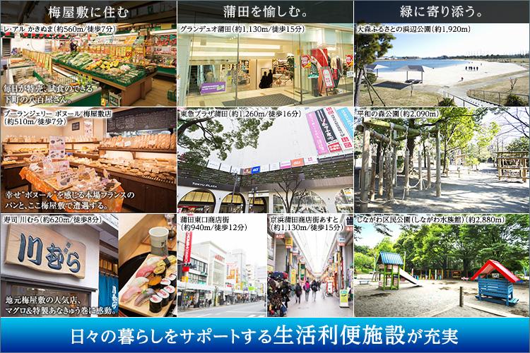 ■約140余の店を有する商店街「ぷらもーる梅屋敷」