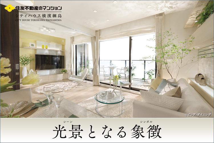 ■ 東急東横線、「綱島」に住まう
