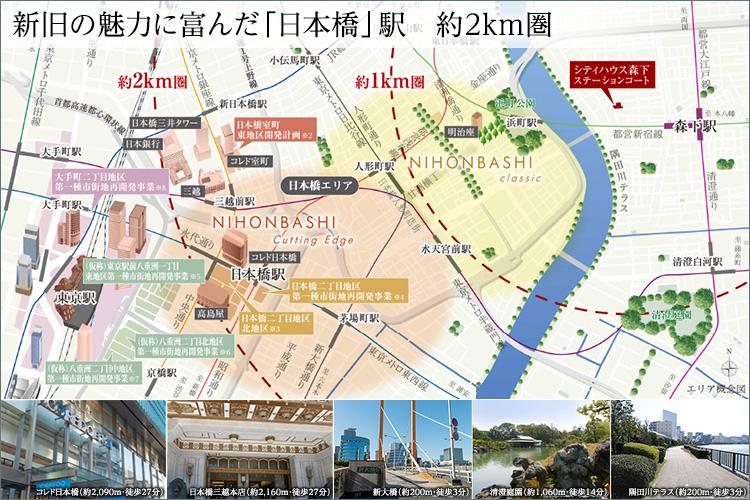 【新旧の魅力に富んだ「日本橋」駅 約2km圏※1】