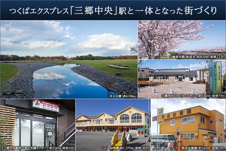 ■新たに始まる三郷中央