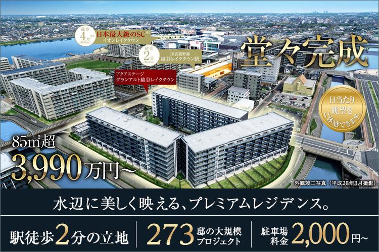■住友不動産x大京が叡智を結集した 全273戸の大規模プロジェクト。いよいよ完成