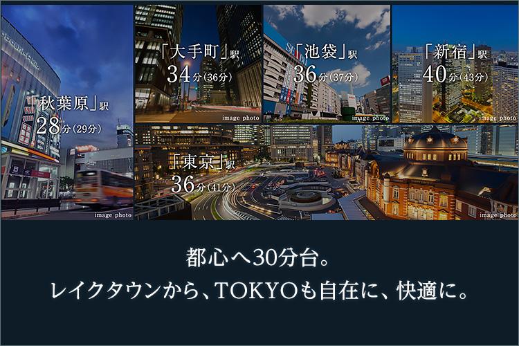 ■ 「東京」約22km圏(※1)、都心まで30分台で到着する快適なアクセスを手中に