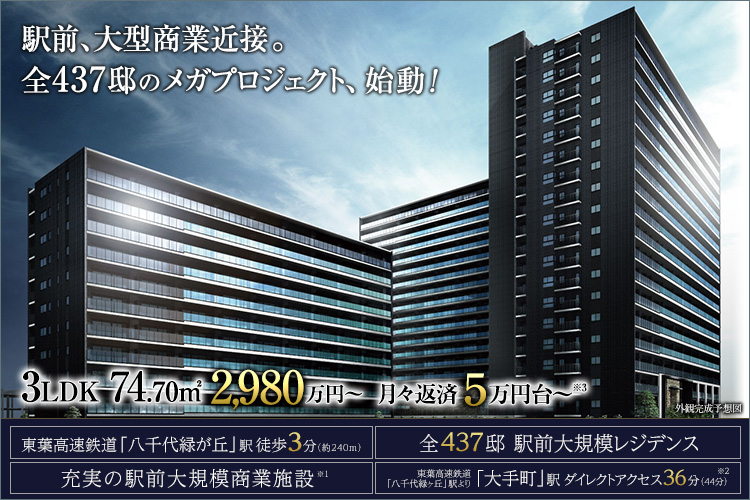 ■ 駅前、大規模商業近接。全437邸のメガプロジェクト、始動。
