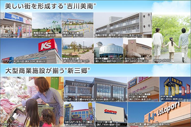 ■美しい街を形成する「吉川美南」