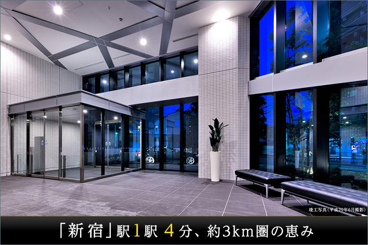 ■「新宿」駅1駅5分、約3km圏の恵み