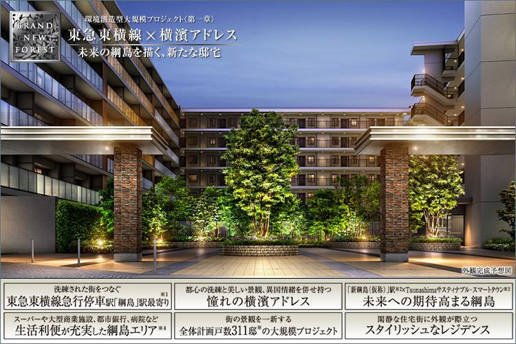 ■ 東急東横線・横濱アドレス