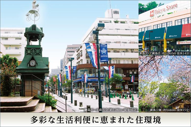 ■ 老舗のお店からおしゃれなカフェ・グルメ店などが並ぶ8つの商店会で賑わう「綱島」