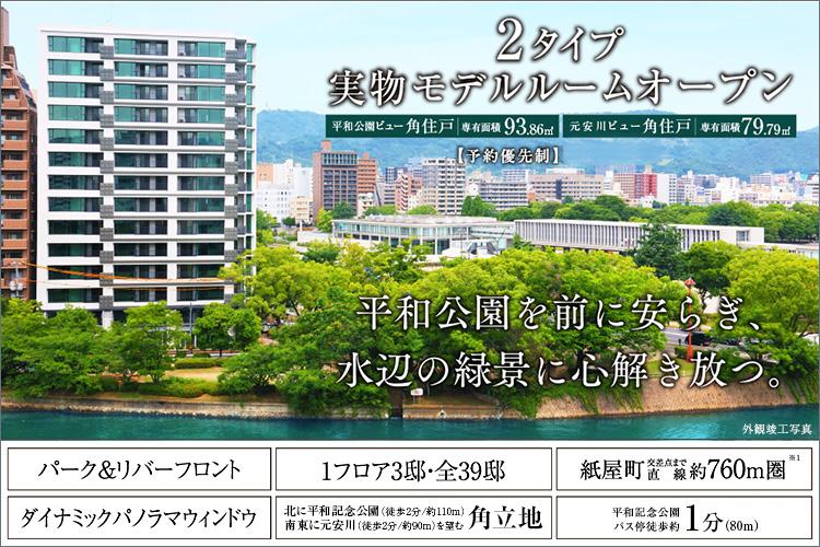 全邸東南リバービュー・1フロア3邸の全39邸。広島電鉄「中電前」電停へ徒歩7分、広島バス「平和記念公園」バス停へ徒歩1分。水と緑が織り成す、平和の杜へ。人生に潤いと静謐のPark&River