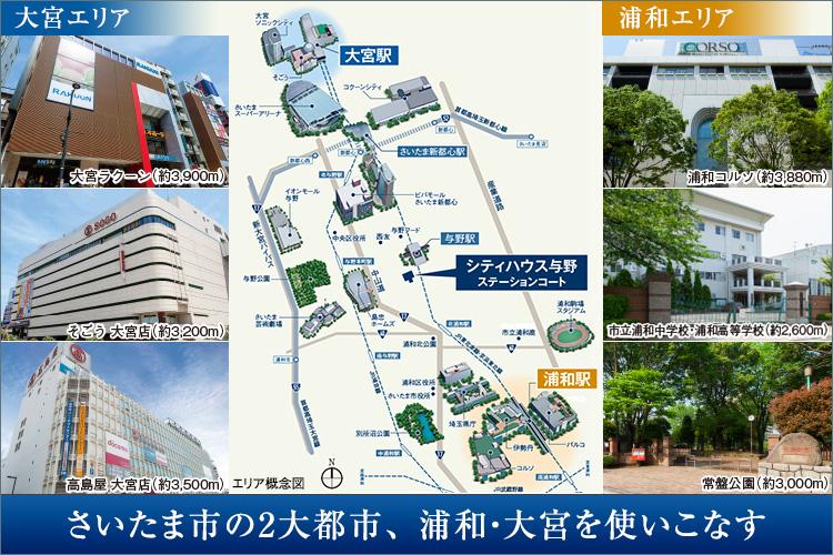 【さいたま市の2大都市、浦和・大宮を使いこなす】