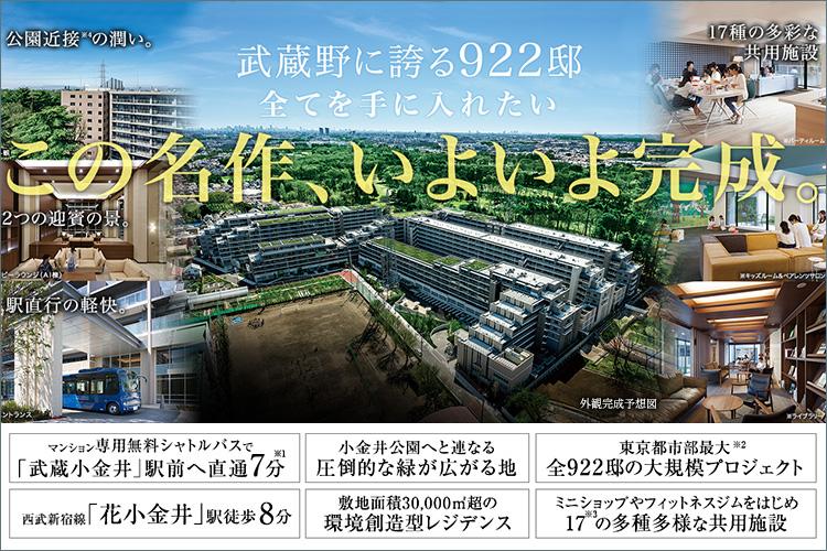 《武蔵野を極める。小金井公園に寄り添う大規模922邸。》