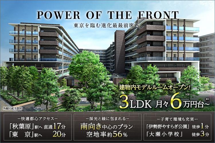 ■東京を臨む進化の最前席へ