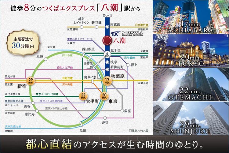 ■都心直結の新しい路線、つくばエクスプレスの街「八潮」