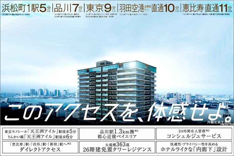免震構造採用の大規模タワー。ホテルライクな共用空間が充実】品川区が誇るウォーターフロントの街「天王洲」エリアに全363邸の大規模タワーレジデンスが誕生します。東京のアーバンリゾートにふさわしいタワーを目指し、「免震構造」を採用。コンシェルジュサービス(※2)、24時間有人管理(※3)、内廊下、約100m2のスカイラウンジ、ゲストルーム(有料予定)、各階クリーンステーション(※4)など、ホテルライクなホスピタリティも魅力です。隣接の同社他物件内のプライベート・フィットネスルーム・パーティールーム(有料)・プライベートデッキ・キッズルームの利用もでき、暮らしがドラマチックに彩られます。