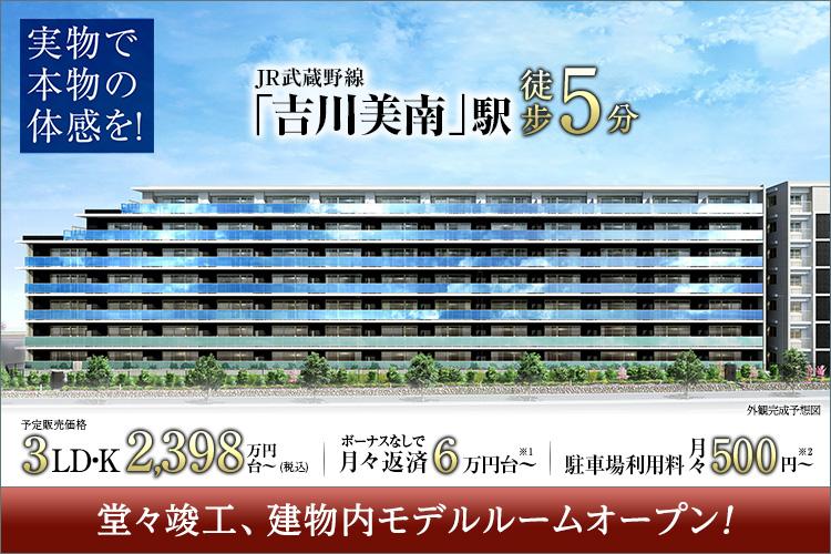 ■住友不動産と大和ハウス工業の第3弾プロジェクト