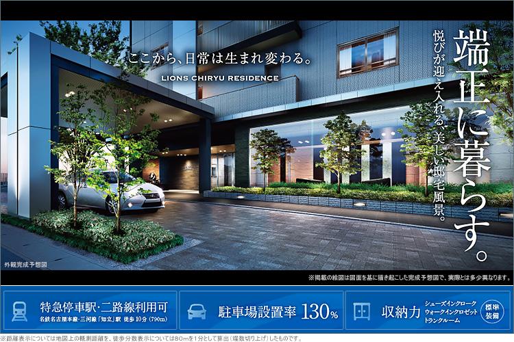 ■名鉄名古屋本線・三河線「知立」駅徒歩10分。電車でも、クルマでも、ここだけの便利で快適な暮らし。