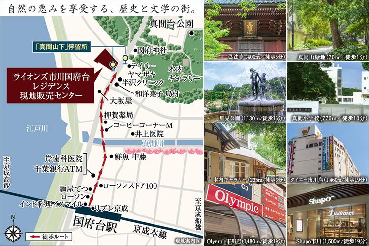 市川駅まで建設地目の前のバス停より約5分で緑豊かなエリアが住まい。