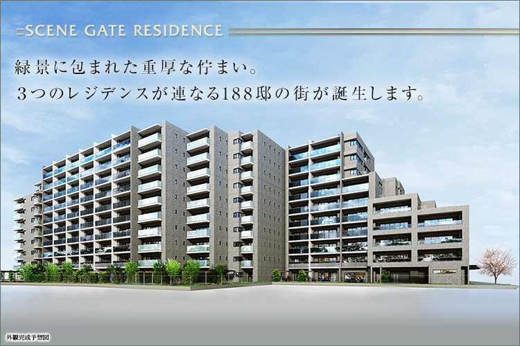 開発総面積8,000m2超。総戸数188戸の大規模プロジェクト。