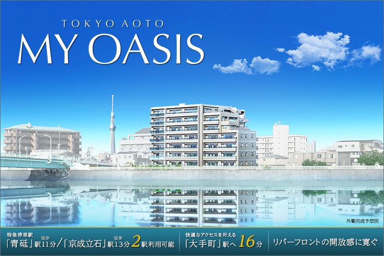 ■TOKYO AOTO MY OASIS