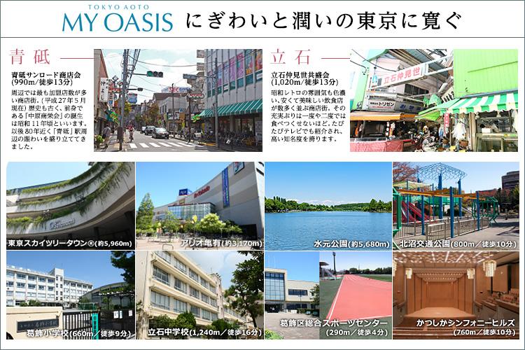 ■充実の商業と施設