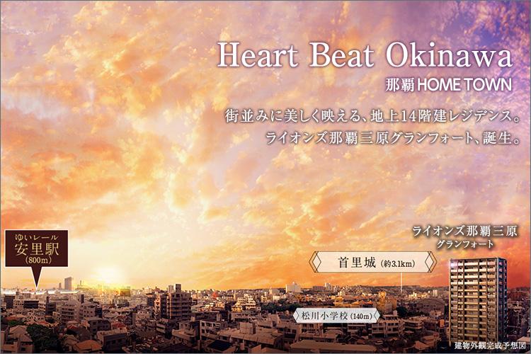 Heart Beat Okinawa 那覇HOME TOWN