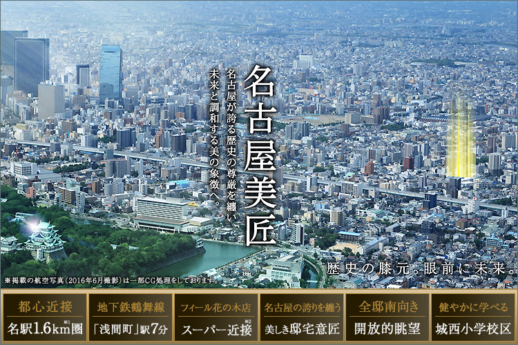 交通、ビジネス、ショッピング、グルメ、カルチャーの中心拠点、名古屋駅エリアに近接。
