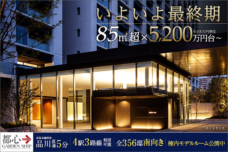 ◆家族のための都心レジデンス誕生。 品川区X全邸南向き 建物内モデルルーム公開中◆