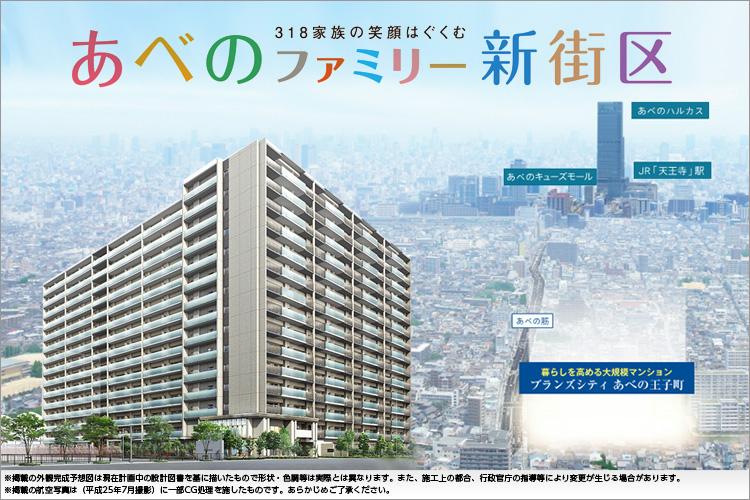「阿倍野区最大級(※1)」ビックプロジェクト、始動!