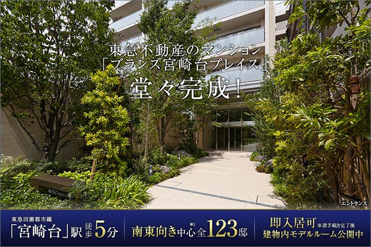 東急田園都市線「宮崎台」駅徒歩5分 南東向き中心 全123邸の「ブランズ宮崎台プレイス」が堂々完成。