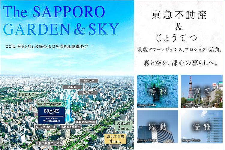東急不動産&じょうてつ 札幌タワーレジデンス、プロジェクト始動。