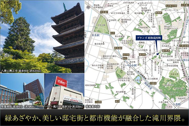 由緒ある八事エリアの一角をなす閑静な住宅街、昭和区滝川町。