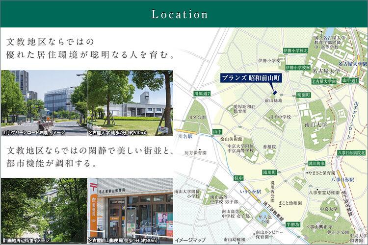 名古屋大学、南山大学など伝統校とそれぞれの付属校が集まり、アカデミックな雰囲気が漂う界隈。名古屋大学、南山大学、中京大学。名古屋の名だたる大学と、それぞれの附属校が周辺に。世代も国境も超えて「知」を求める人々が集い交流し、アカデミックな雰囲気が漂うエリアです。