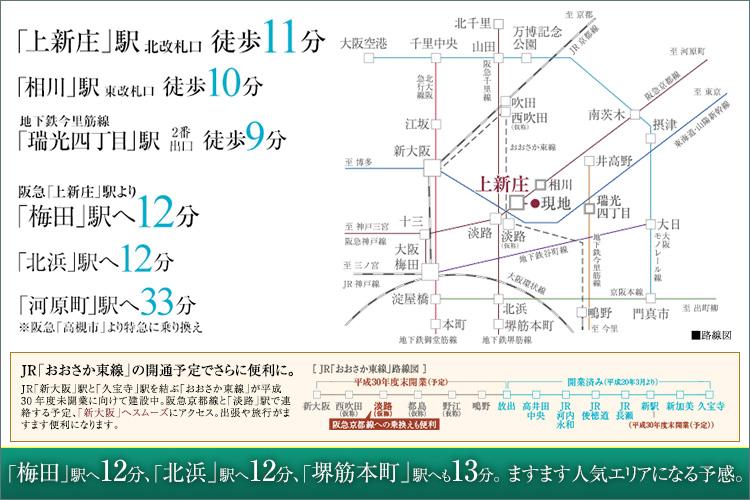 梅田12分、北浜12分、坂筋本町へも13分。ますます人気エリアになる予感。