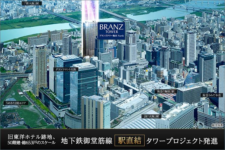 ■The Symbol of Osaka 世界都市大阪の象徴へ