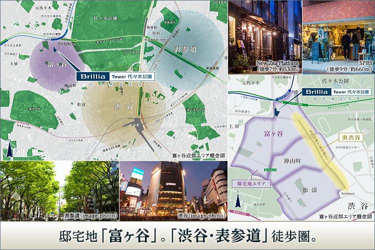 ■壮大な緑と注目の2大都市。「代々木公園」と「渋谷・表参道」に寄り添うエリア。