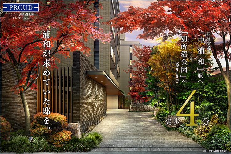 駅徒歩4分。浦和が求めていた邸宅。