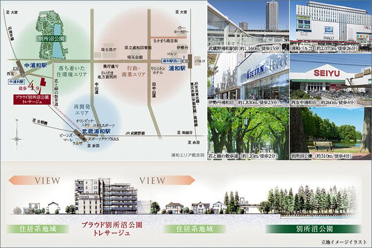 浦和の3つのエリアが生活圏の邸宅地に。