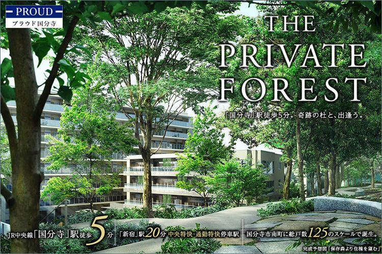 JR「国分寺」駅徒歩5分。杜と暮らす全125邸。全邸3LDK以上の豊かなる緑に寄り添うレジデンス。