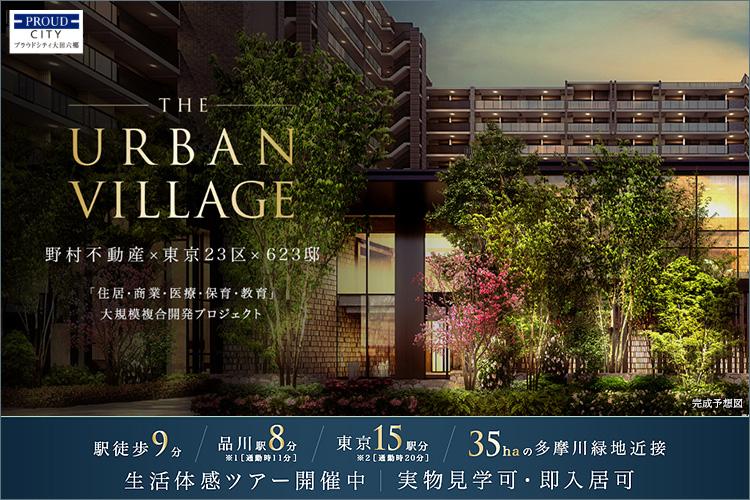 ■東京のマンションは、タワーからグリーンへ。ここから東京の生き方が気持ちよく変わります。