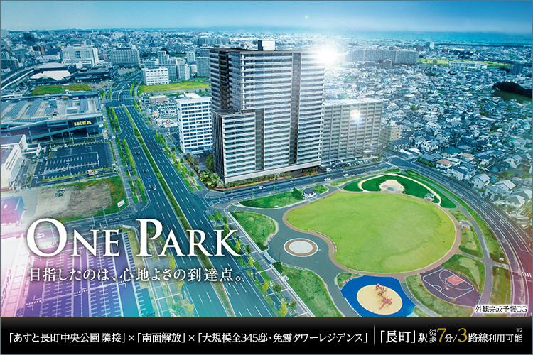 都市公園南面隣接の大規模・免震タワーレジデンスは仙台市初(※1)という事実。