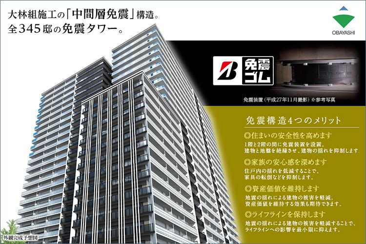 大林組施工の「中間層免震」構造。全345邸の免震タワー。