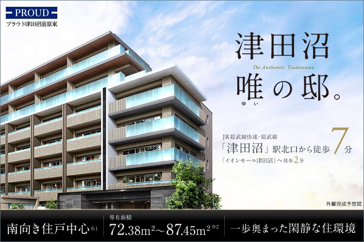 <プラウド津田沼前原東>が誕生するのは、JR「津田沼」駅北口から徒歩7分、新京成線 「新津田沼」駅から徒歩5分の地。
