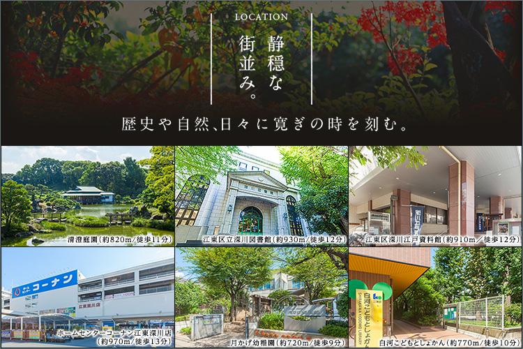 東京駅からわずか3.3km圏、子育て環境に恵まれた地。