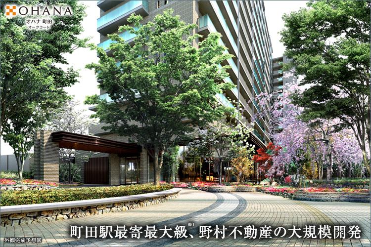 落ち着いた住宅街が広がる立地条件を生かして、全戸南東・南西向きの配棟計画を実現。