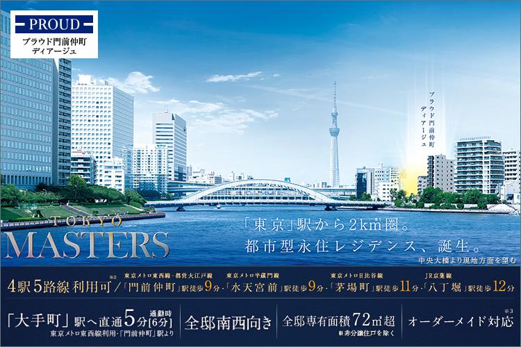 隅田川越しに美しい都心眺望を満喫できる、地上19階建て・全105邸