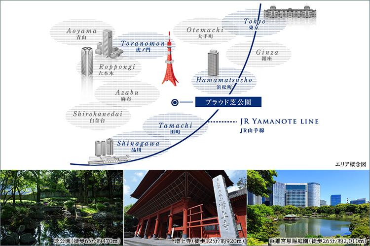 東京タワーの杜を中心に、受け継がれる緑と静謐。