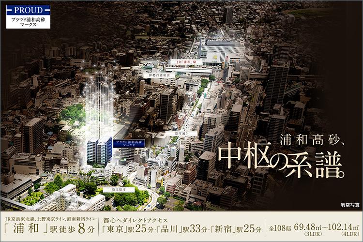 商業と行政の中枢、浦和高砂の稀少な住宅エリアに誕生。